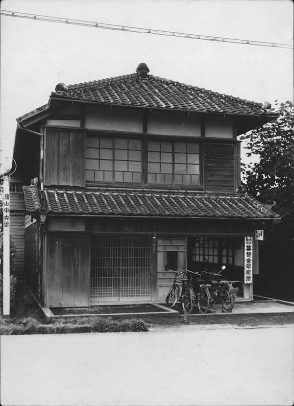 昭和初期の社屋
